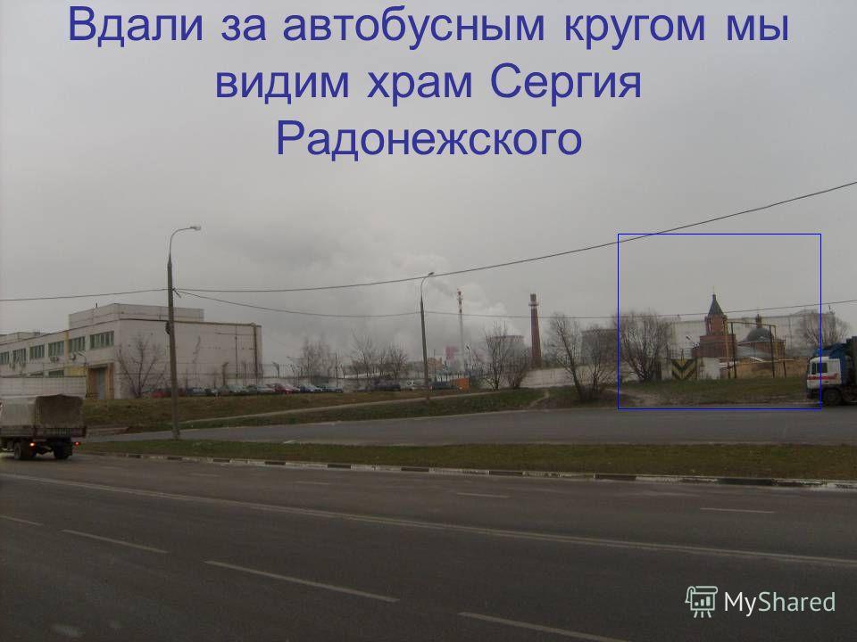 Вдали за автобусным кругом мы видим храм Сергия Радонежского