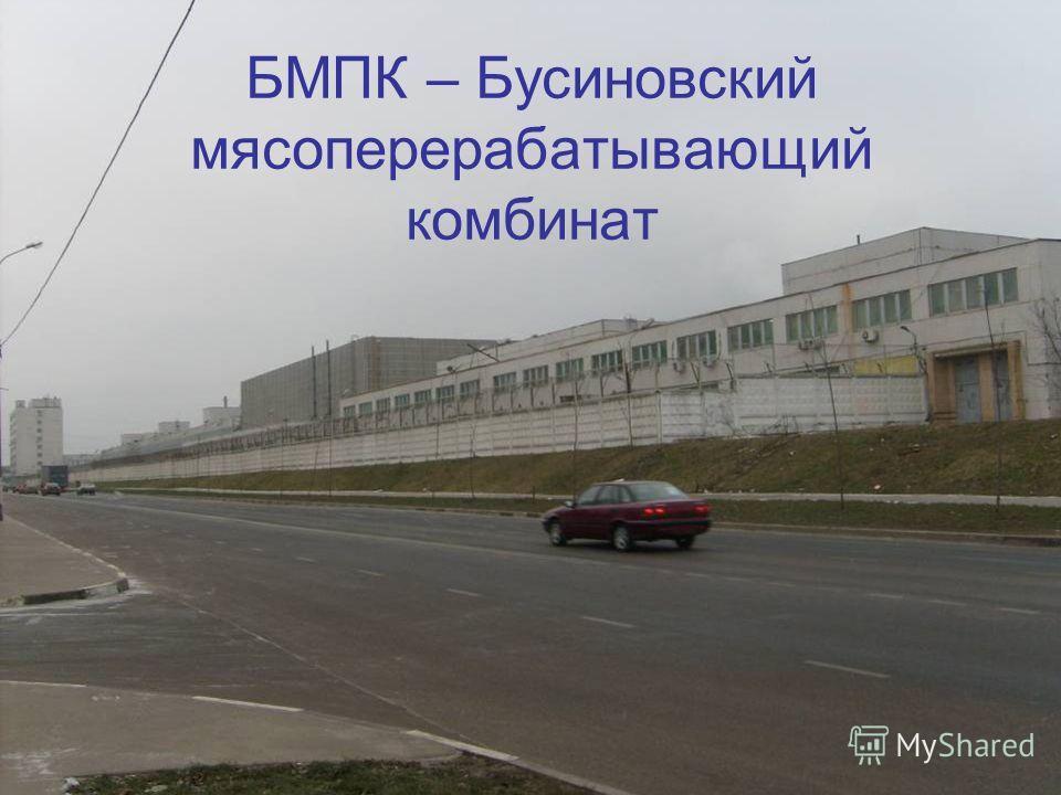 БМПК – Бусиновский мясоперерабатывающий комбинат