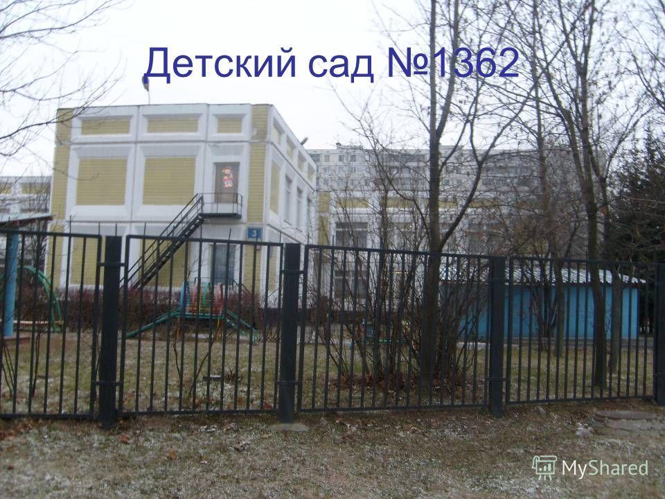 Детский сад 1362