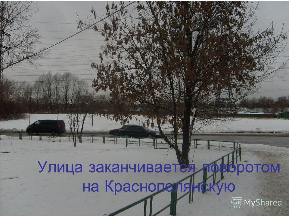 Улица заканчивается поворотом на Краснополянскую