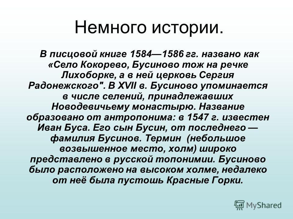 Немного истории. В писцовой книге 15841586 гг. названо как «Село Кокорево, Бусиново тож на речке Лихоборке, а в ней церковь Сергия Радонежского