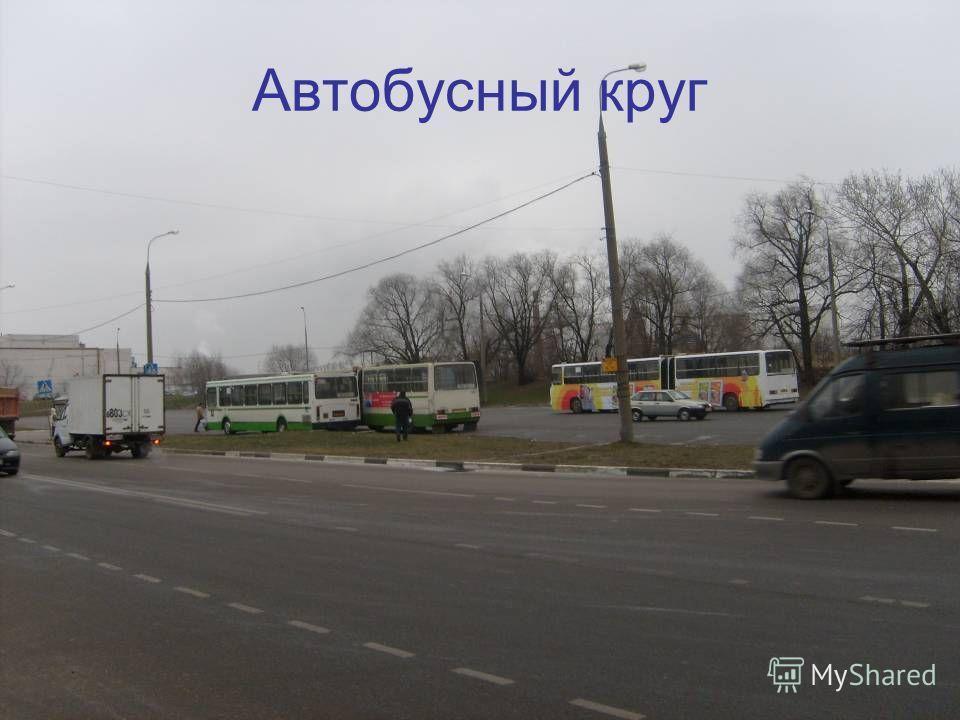 Автобусный круг