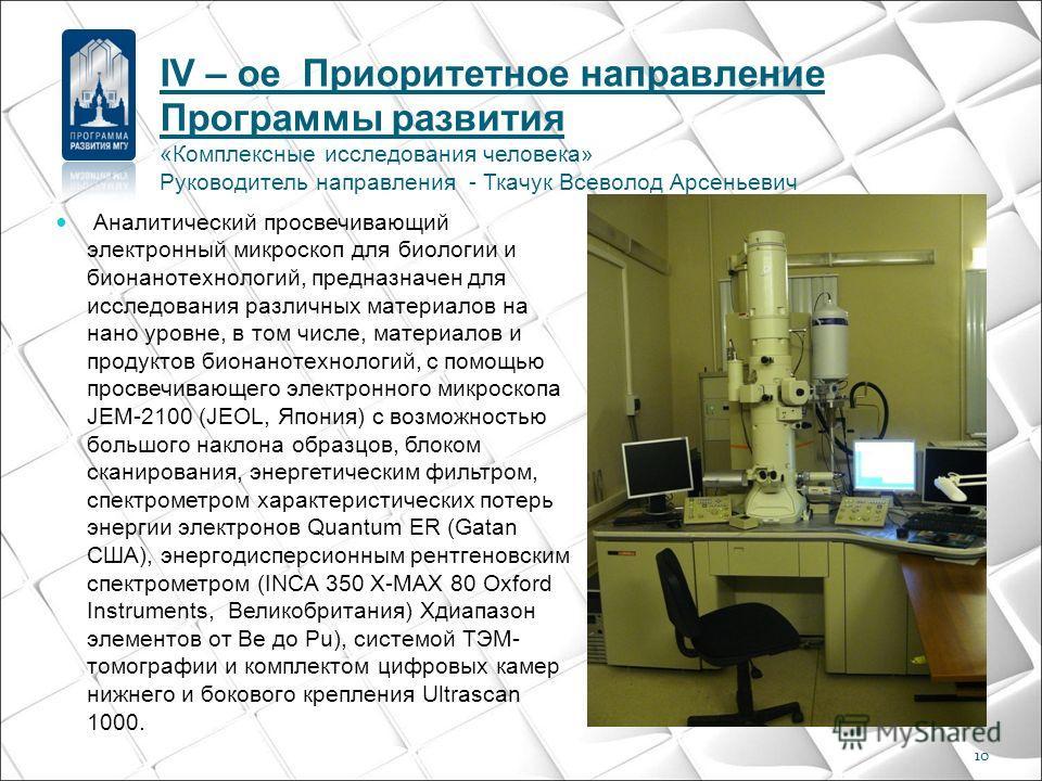 Аналитический просвечивающий электронный микроскоп для биологии и бионанотехнологий, предназначен для исследования различных материалов на нано уровне, в том числе, материалов и продуктов бионанотехнологий, с помощью просвечивающего электронного микр