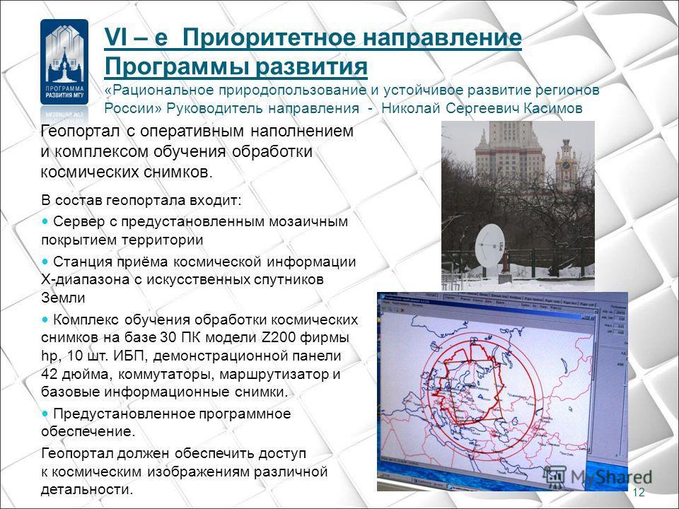Геопортал с оперативным наполнением и комплексом обучения обработки космических снимков. В состав геопортала входит: Сервер с предустановленным мозаичным покрытием территории Станция приёма космической информации Х-диапазона с искусственных спутников