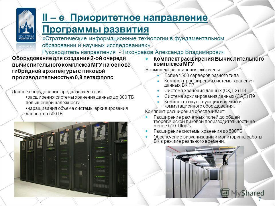 Комплект расширения Вычислительного комплекса МГУ В комплект расширения включены: Более 1500 серверов разного типа Комплект расширения системы хранения данных ВК П7 Система хранения данных (СХД-2) П8 Система архивирования данных (САД) П9 Комплект соп