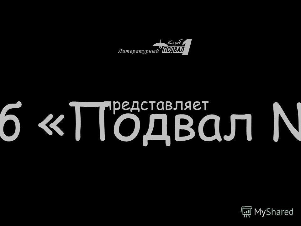 Клуб «Подвал 1» представляет