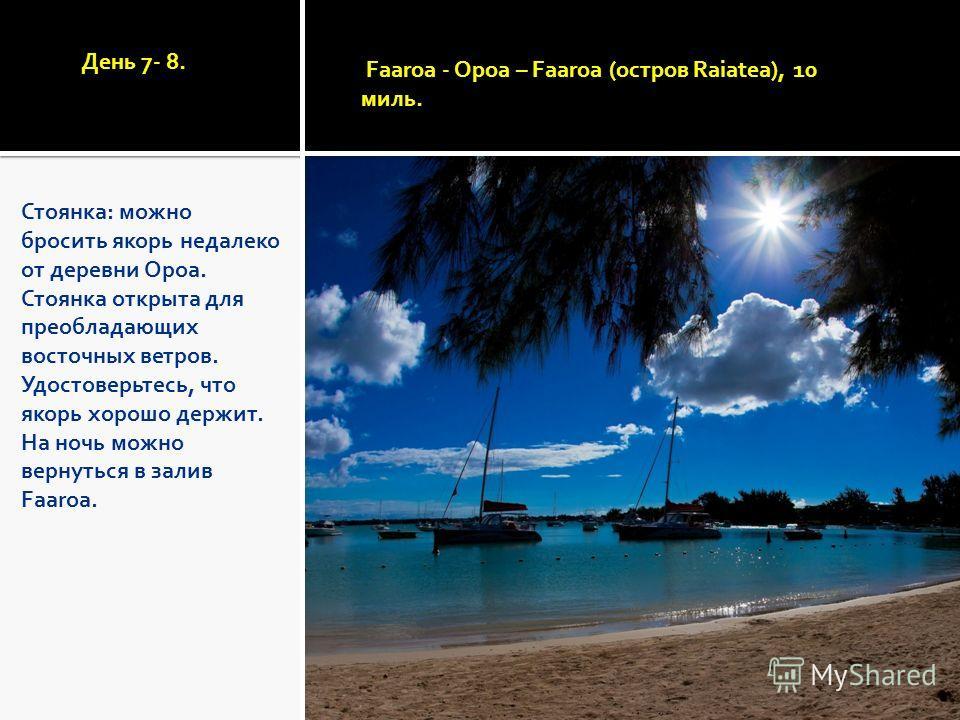 Faaroa - Opoa – Faaroa (остров Raiatea), 10 миль. День 7- 8. Стоянка: можно бросить якорь недалеко от деревни Opoa. Стоянка открыта для преобладающих восточных ветров. Удостоверьтесь, что якорь хорошо держит. На ночь можно вернуться в залив Faaroa.