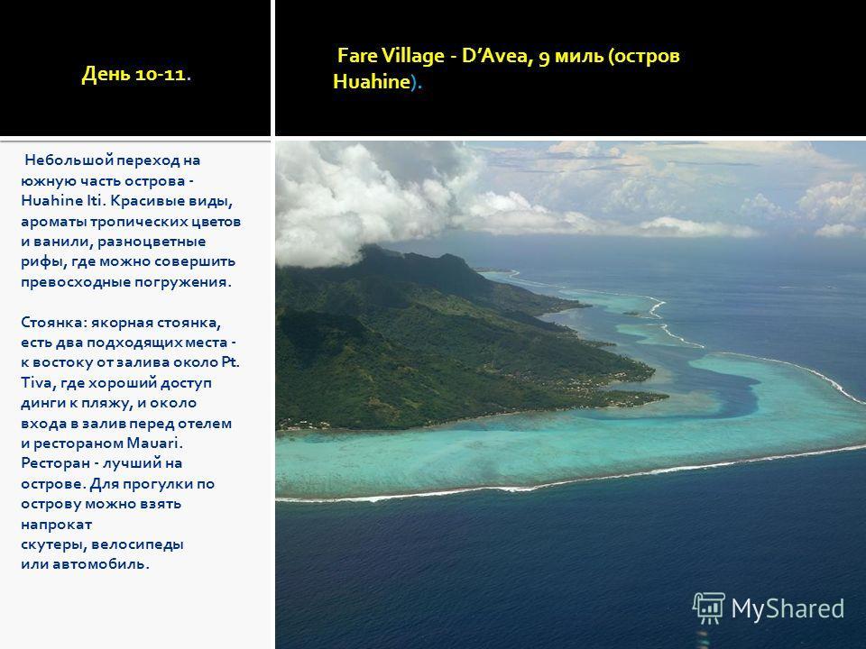 День 10-11. Небольшой переход на южную часть острова - Huahine Iti. Красивые виды, ароматы тропических цветов и ванили, разноцветные рифы, где можно совершить превосходные погружения. Стоянка: якорная стоянка, есть два подходящих места - к востоку от