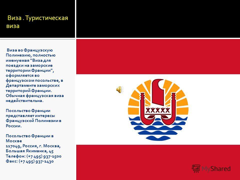 Виза. Туристическая виза Виза во Французскую Полинезию, полностью именуемая