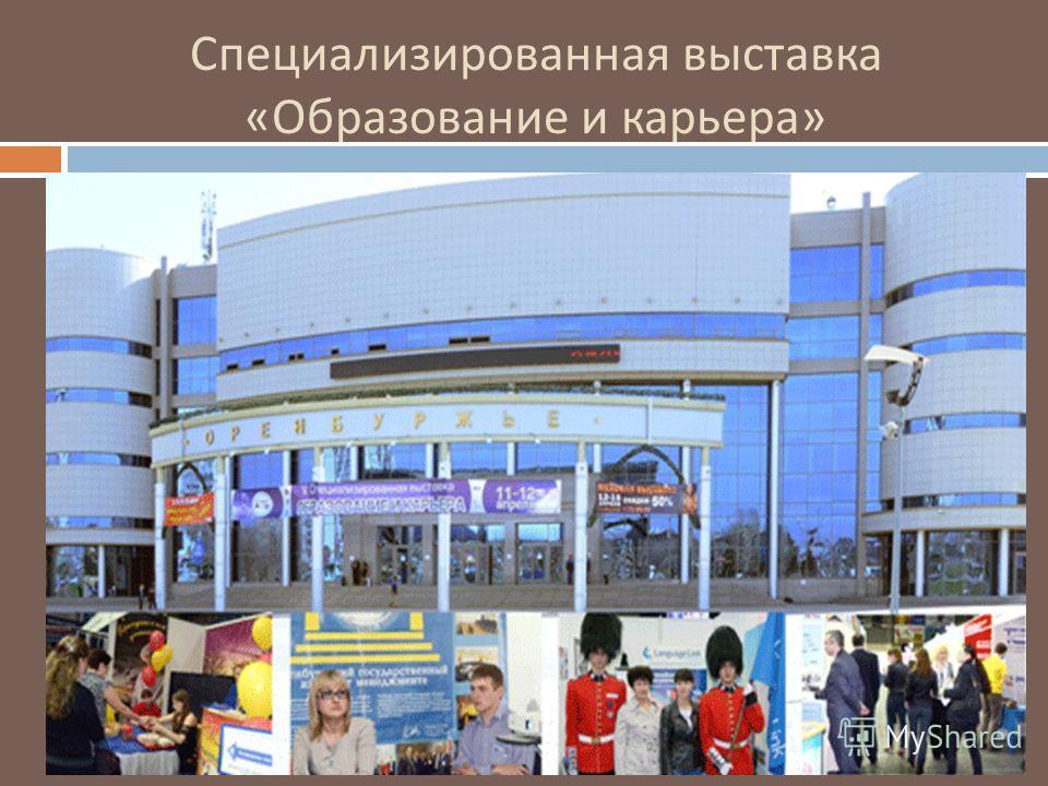 Специализированная выставка « Образование и карьера »