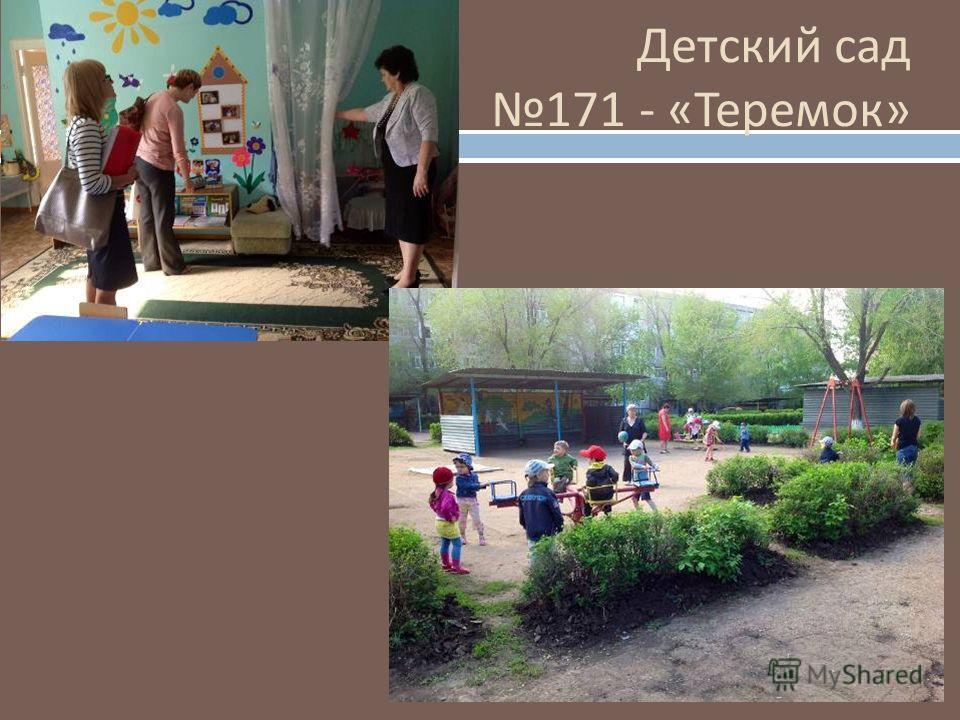 Детский сад 171 - « Теремок »