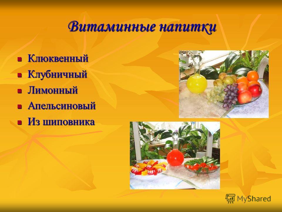 Витаминный стол Салат из свеклы с черносливом Салат из моркови с курагой Салат из зеленого лука Салат из редиса