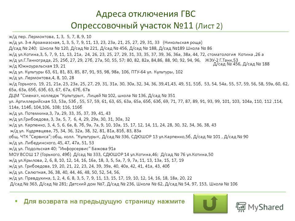 Адреса отключения ГВС Опрессовочный участок 11 (Лист 2) Для возврата на предыдущую страницу нажмите ж/д пер. Лермонтова, 1, 3, 5, 7, 8, 9, 10 ж/д ул. 3-я Арзамазская, 1, 3, 5, 7, 9, 11, 13, 23, 23а, 21, 25, 27, 29, 31, 33 (Никольская роща) Д/сад 240;