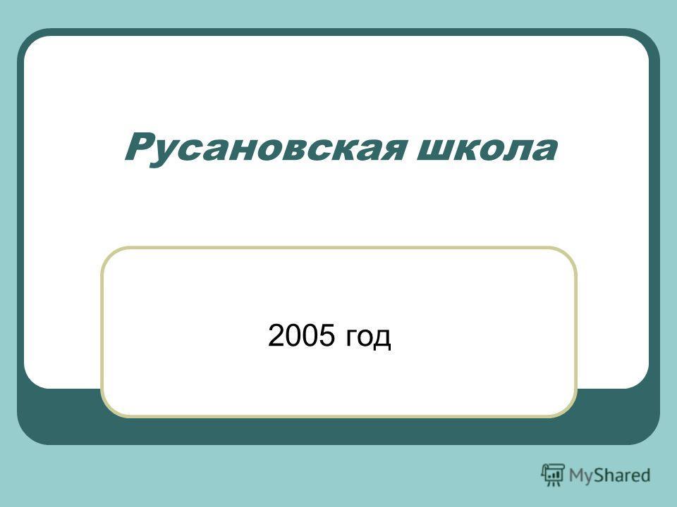 Русановская школа 2005 год