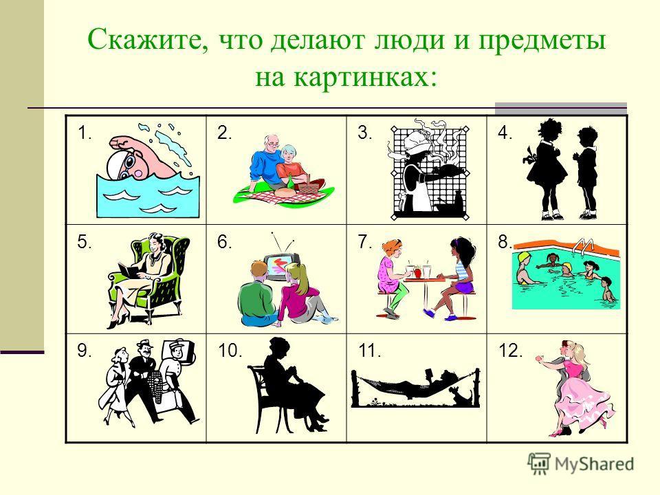 Скажите, что делают люди и предметы на картинках: 1.2.3.4. 5.6.7.8. 9.10.11.12.