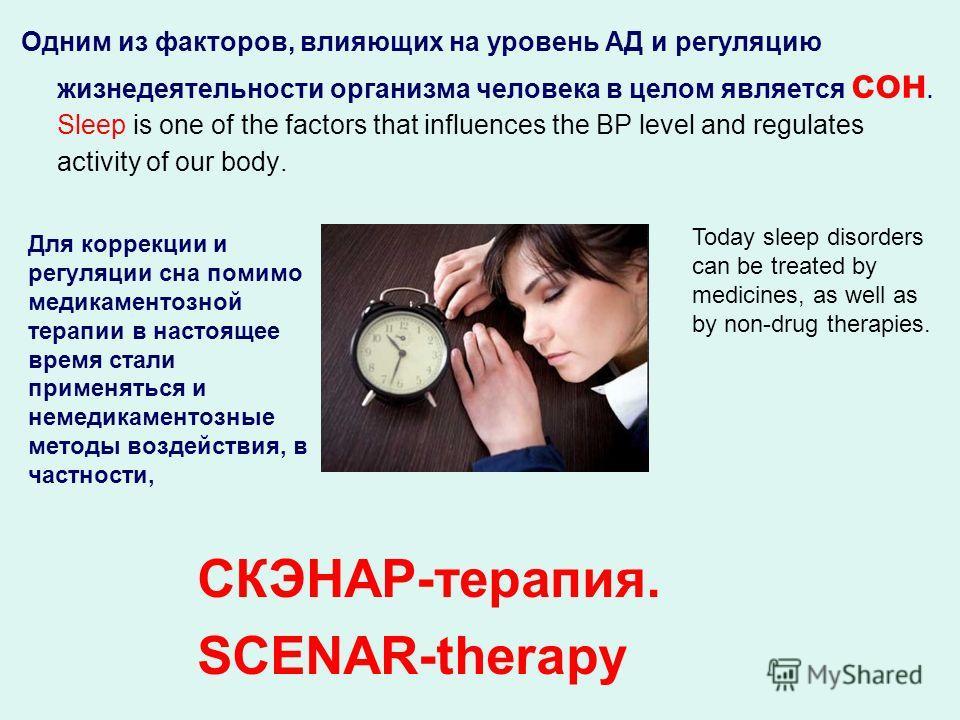 Одним из факторов, влияющих на уровень АД и регуляцию жизнедеятельности организма человека в целом является сон. Sleep is one of the factors that influences the BP level and regulates activity of our body. Для коррекции и регуляции сна помимо медикам