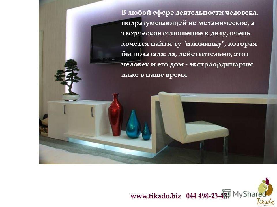 www.tikado.biz 044 498-23-43 В любой сфере деятельности человека, подразумевающей не механическое, а творческое отношение к делу, очень хочется найти ту
