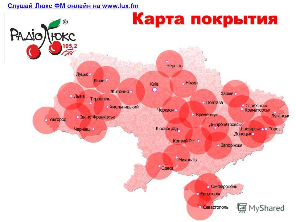 Карта покрытия Слушай Люкс ФМ онлайн на www.lux.fm