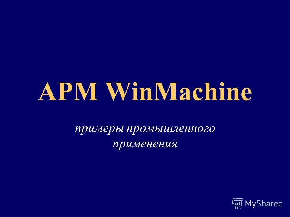 APM WinMachine примеры промышленного применения