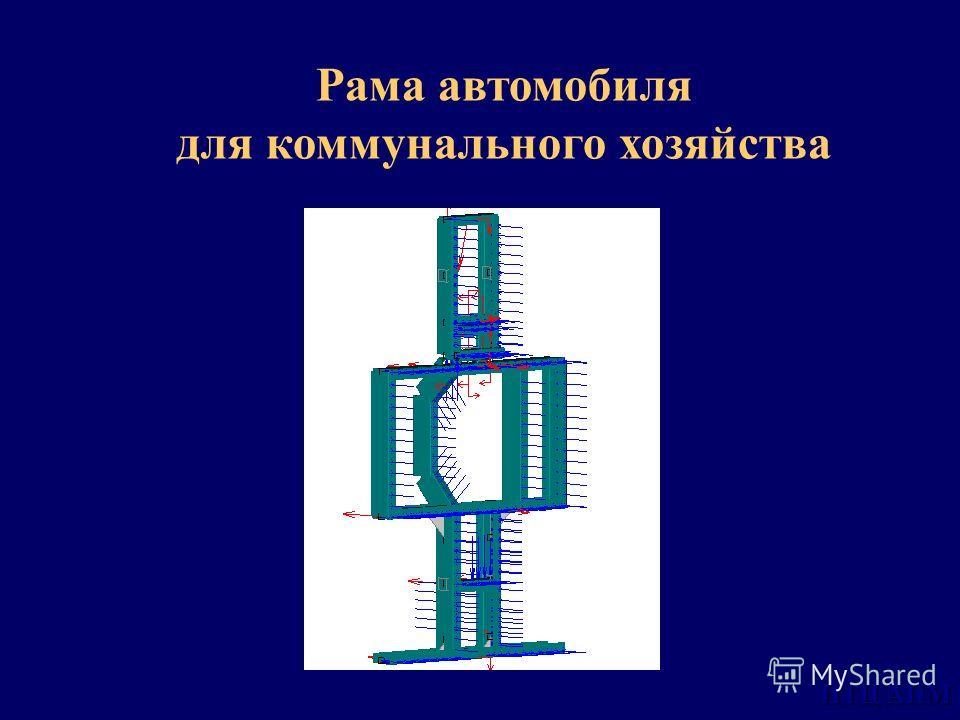 НТЦ АПМ Рама автомобиля для коммунального хозяйства