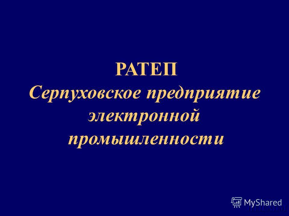 НТЦ АПМ РАТЕП Серпуховское предприятие электронной промышленности
