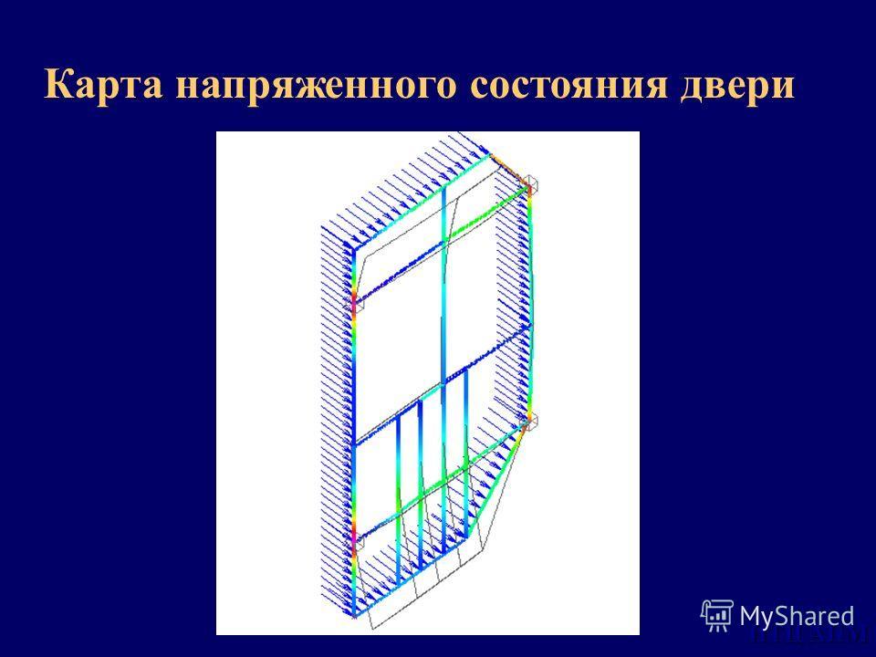 НТЦ АПМ Карта напряженного состояния двери