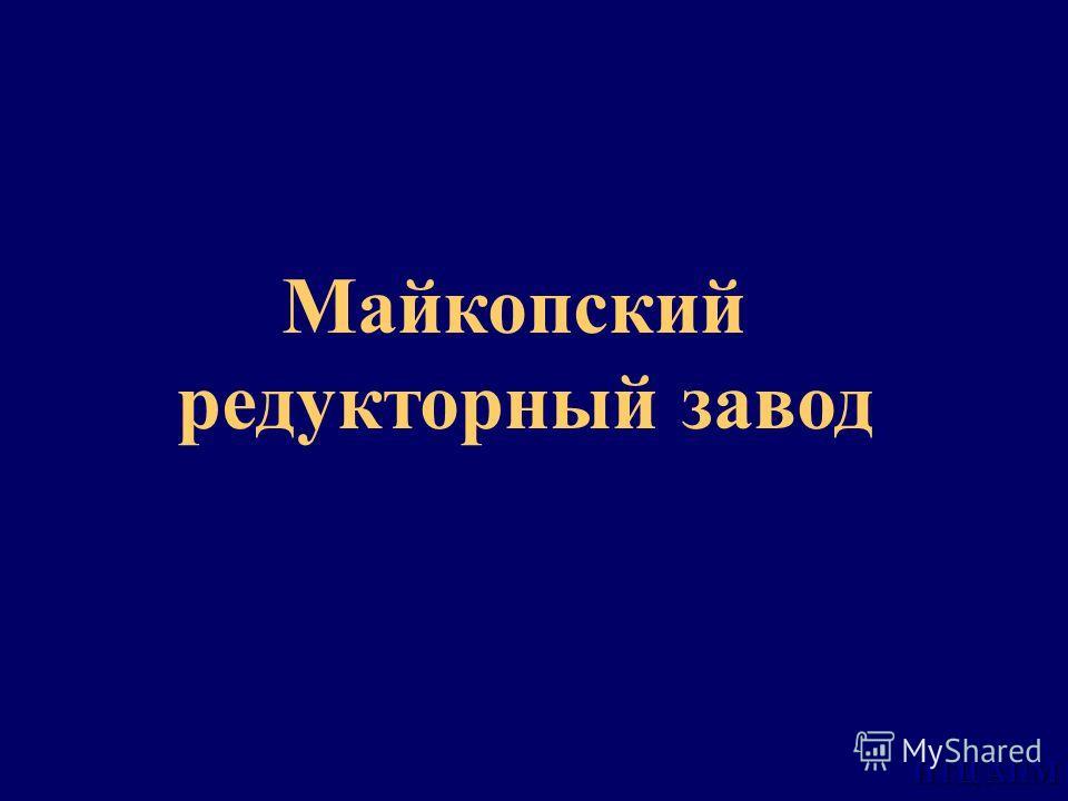 НТЦ АПМ Майкопский редукторный завод