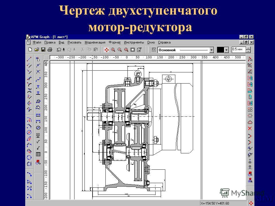 Чертеж двухступенчатого мотор-редуктора