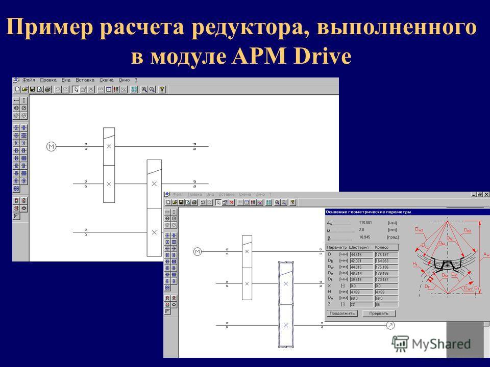НТЦ АПМ Пример расчета редуктора, выполненного в модуле APM Drive