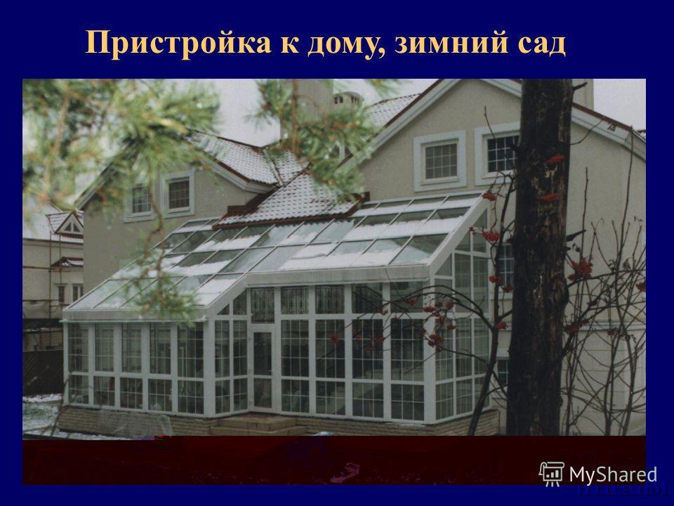 НТЦ АПМ Пристройка к дому, зимний сад