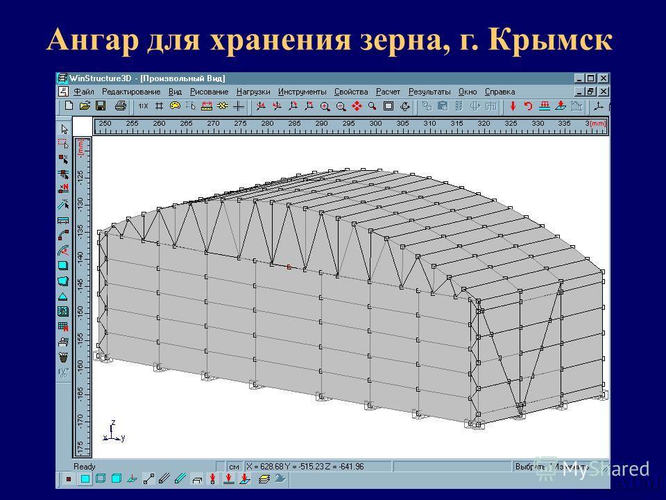 НТЦ АПМ Ангар для хранения зерна, г. Крымск