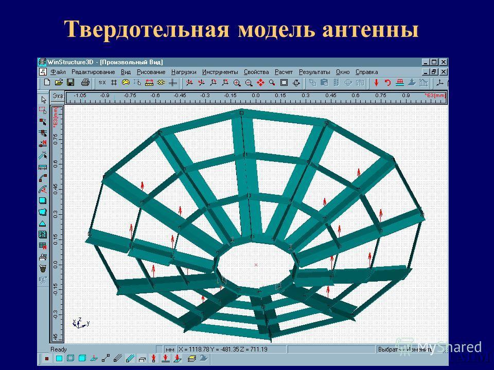 НТЦ АПМ Твердотельная модель антенны