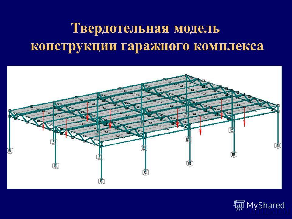 НТЦ АПМ Твердотельная модель конструкции гаражного комплекса