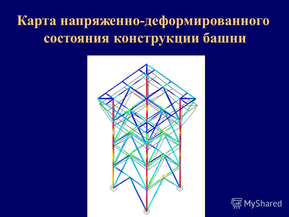 НТЦ АПМ Карта напряженно-деформированного состояния конструкции башни
