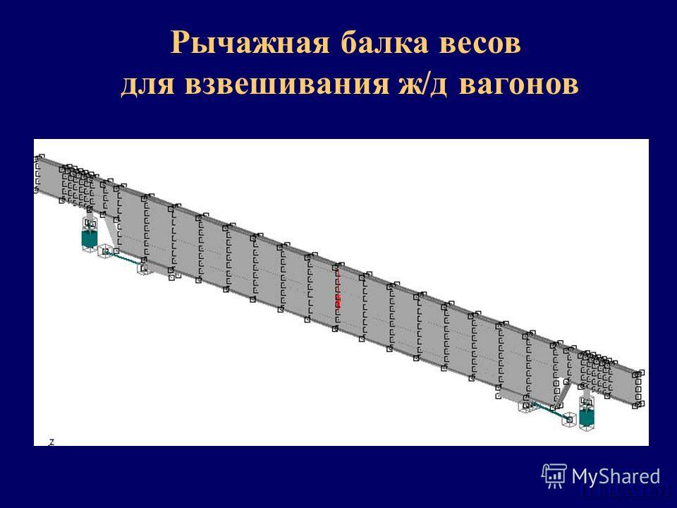 НТЦ АПМ Рычажная балка весов для взвешивания ж/д вагонов