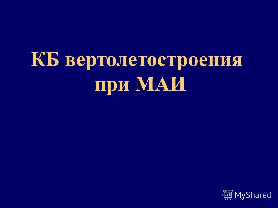 НТЦ АПМ КБ вертолетостроения при МАИ