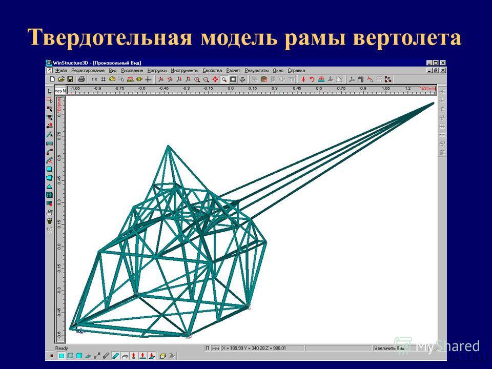 НТЦ АПМ Твердотельная модель рамы вертолета