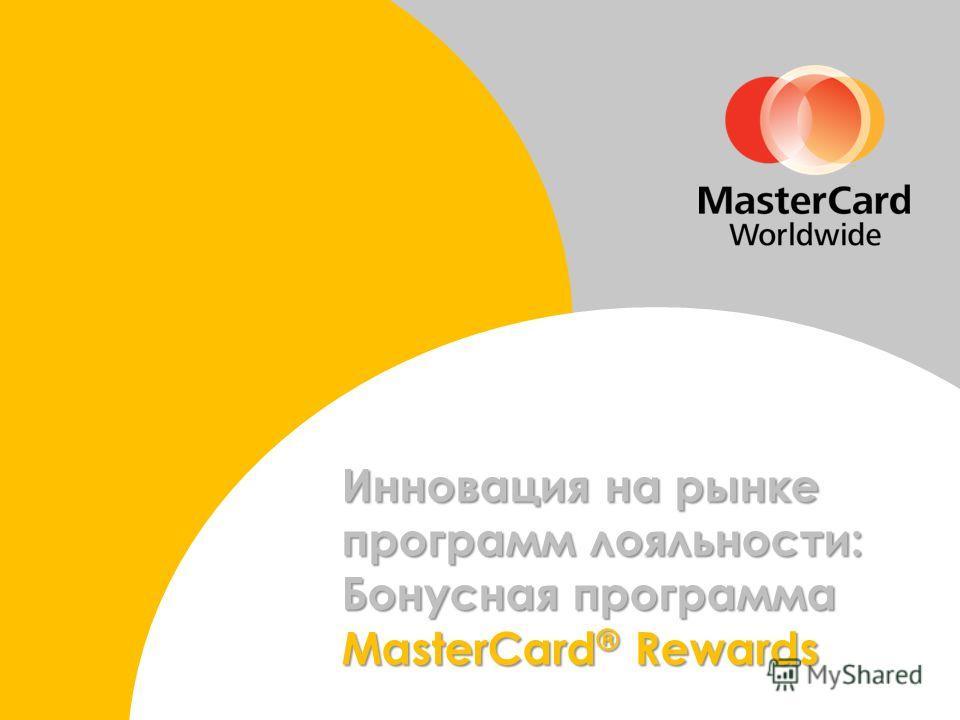 Инновация на рынке программ лояльности: Бонусная программа MasterCard ® Rewards