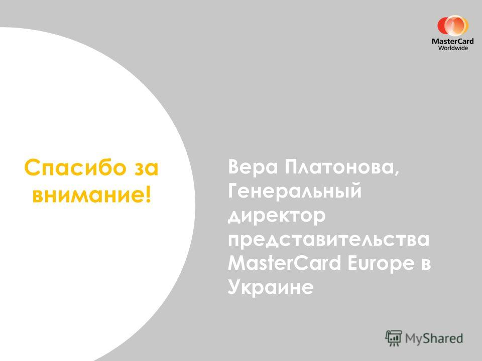 Вера Платонова, Генеральный директор представительства MasterCard Europe в Украине Спасибо за внимание!