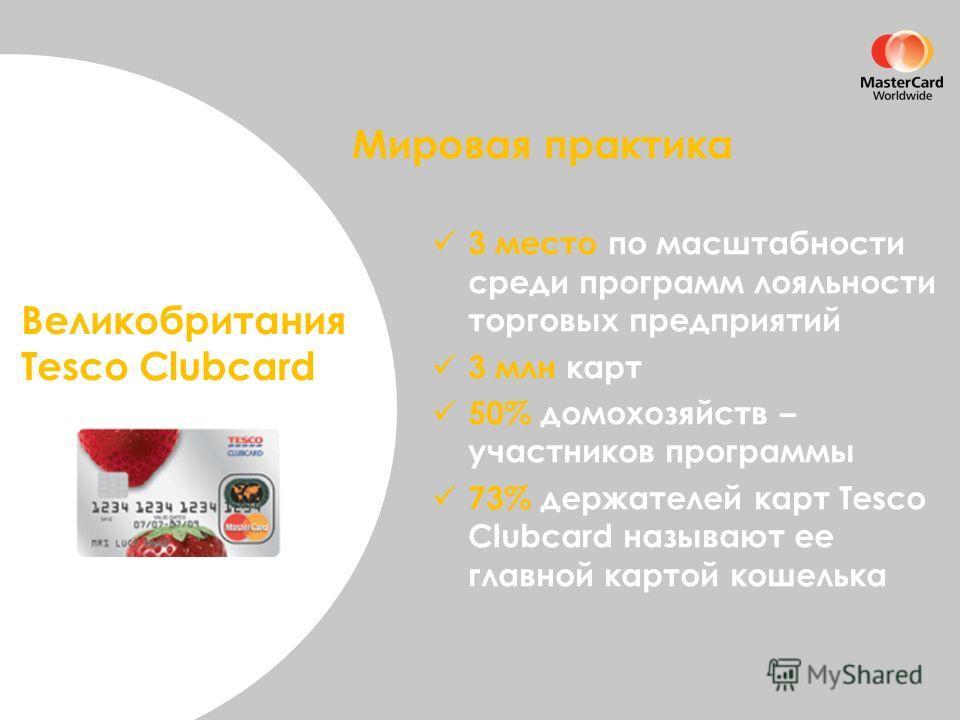 Увеличение активности клиентской базы Великобритания Tesco Clubcard 3 место по масштабности среди программ лояльности торговых предприятий 3 млн карт 50% домохозяйств – участников программы 73% держателей карт Tesco Clubcard называют ее главной карто