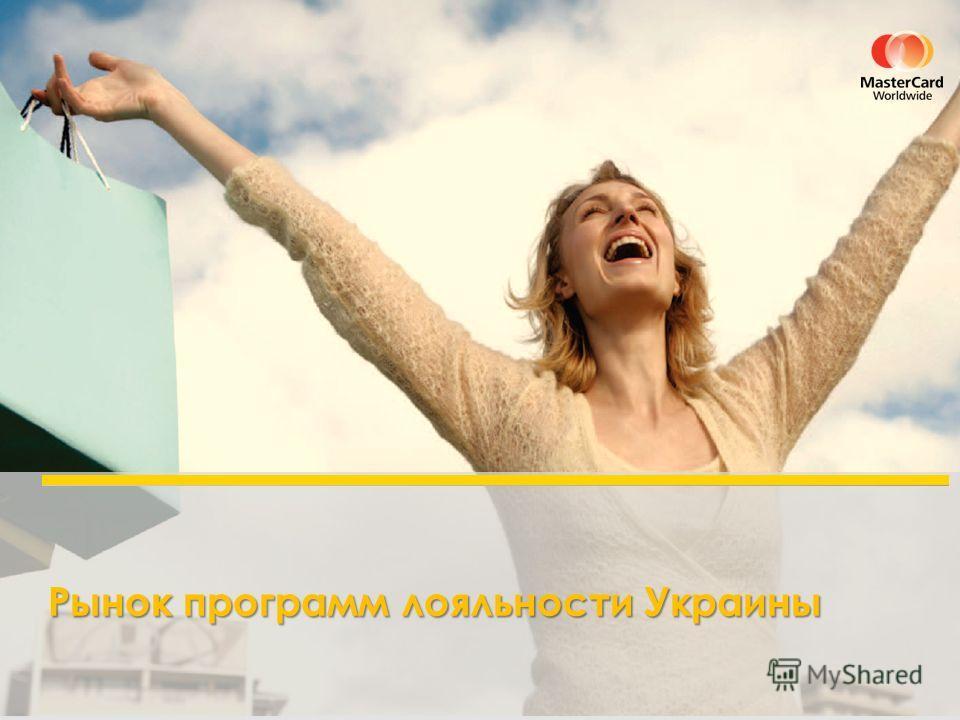 Рынок программ лояльности Украины