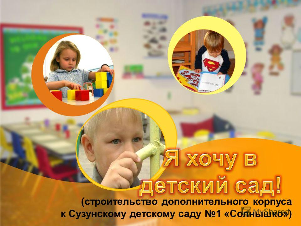 (строительство дополнительного корпуса к Сузунскому детскому саду 1 «Солнышко»)