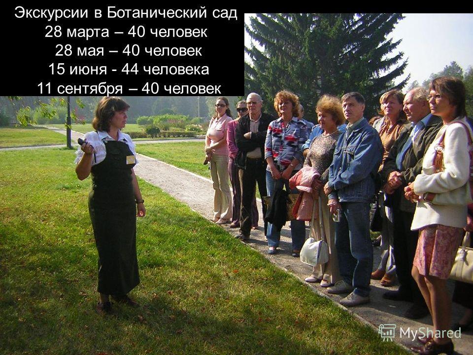 Экскурсии в Ботанический сад 28 марта – 40 человек 28 мая – 40 человек 15 июня - 44 человека 11 сентября – 40 человек
