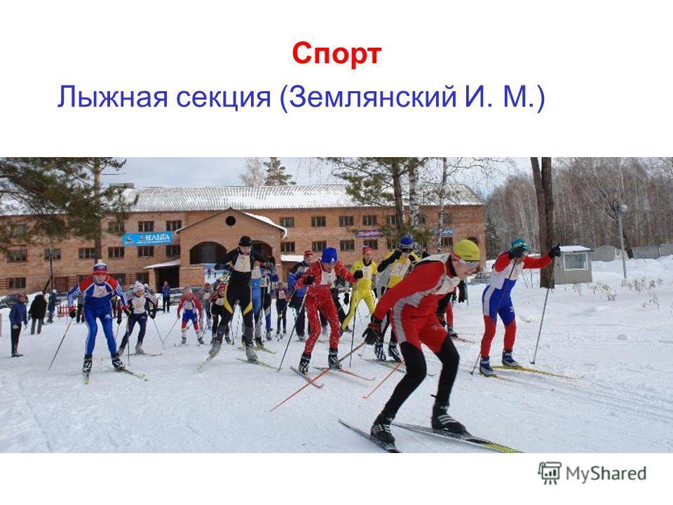 Спорт Лыжная секция (Землянский И. М.)