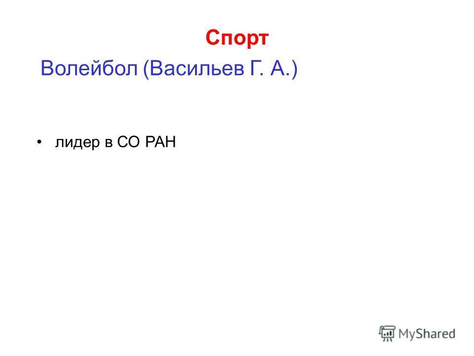 Спорт Волейбол (Васильев Г. А.) лидер в СО РАН