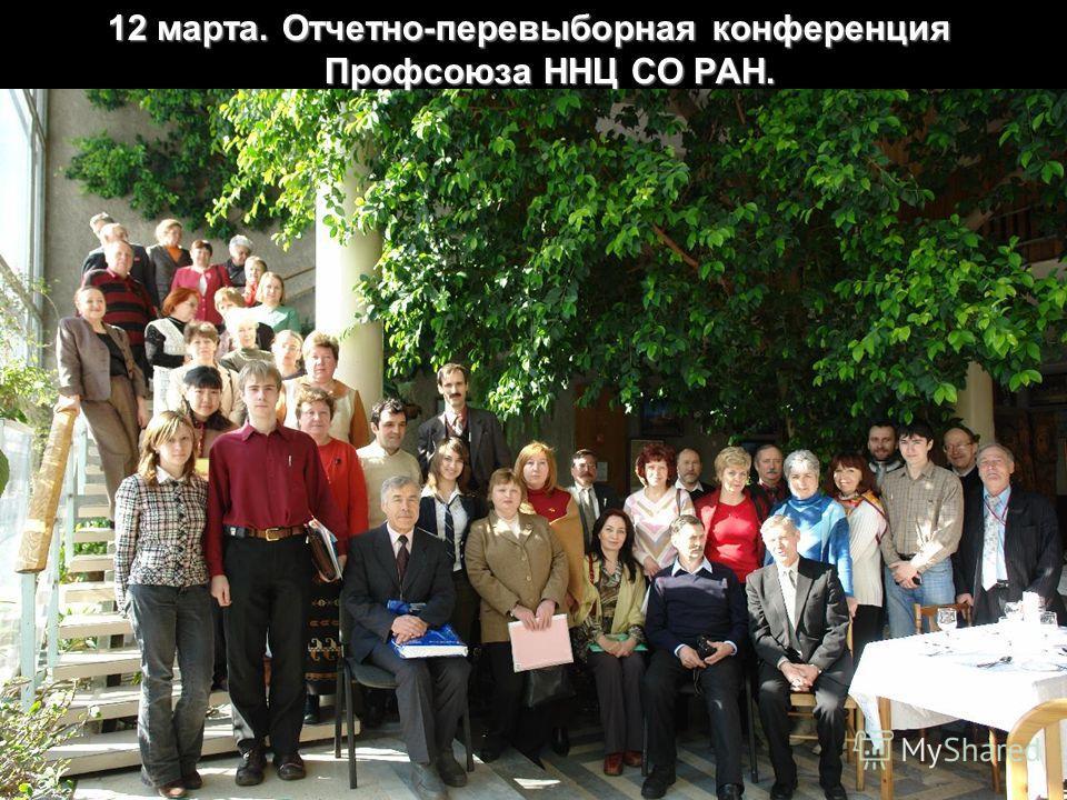 12 марта. Отчетно-перевыборная конференция Профсоюза ННЦ СО РАН.