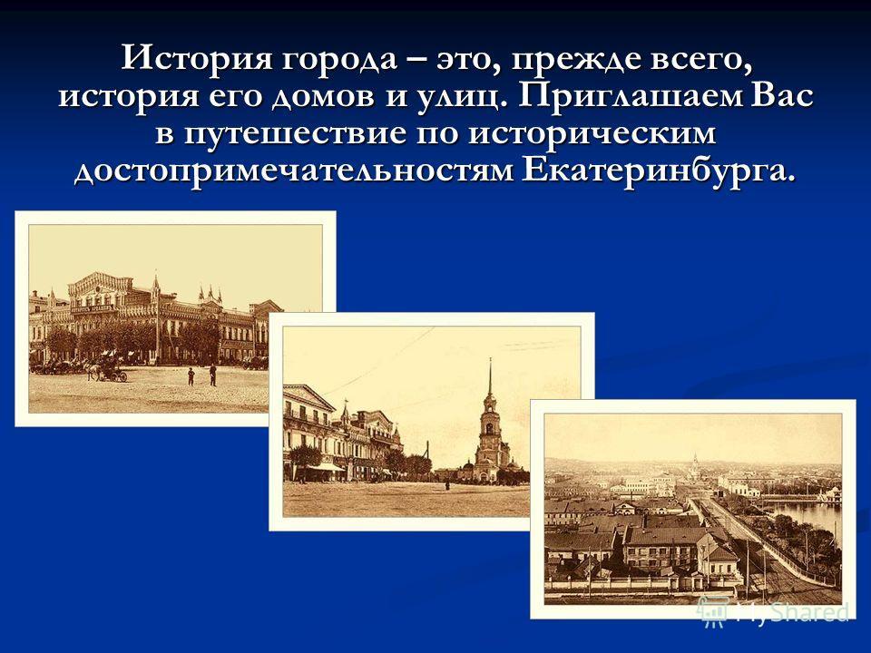 История города – это, прежде всего, история его домов и улиц. Приглашаем Вас в путешествие по историческим достопримечательностям Екатеринбурга.