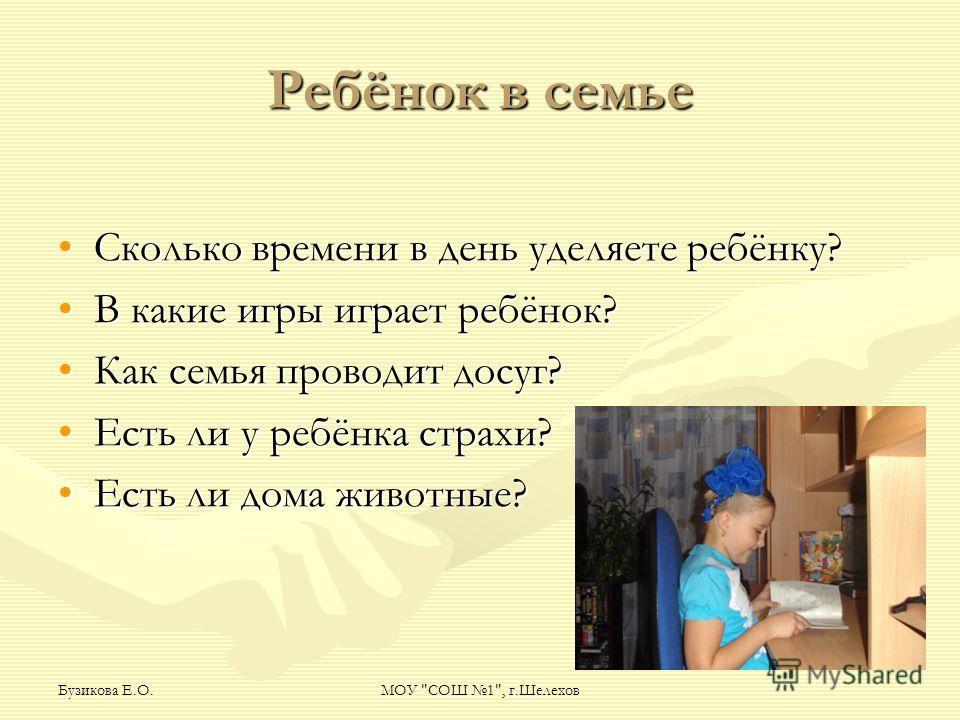 Бузикова Е.О.МОУ