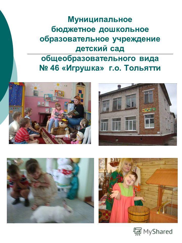 Муниципальное бюджетное дошкольное образовательное учреждение детский сад общеобразовательного вида 46 «Игрушка» г.о. Тольятти