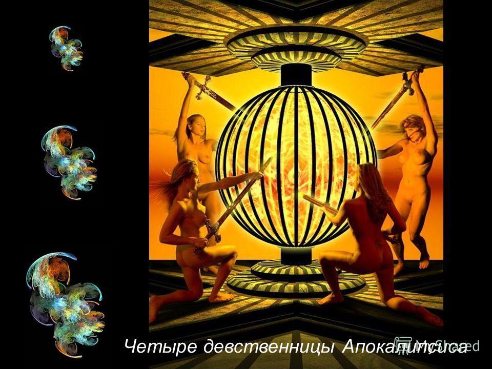 Четыре девственницы Апокалипсиса